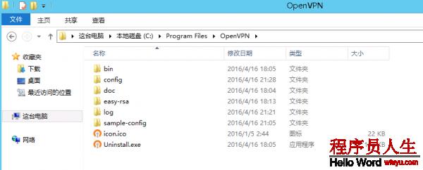 【技术宅拯救世界】在Windows Server2012上利用OpenVPN搭建自己的VPN服务器