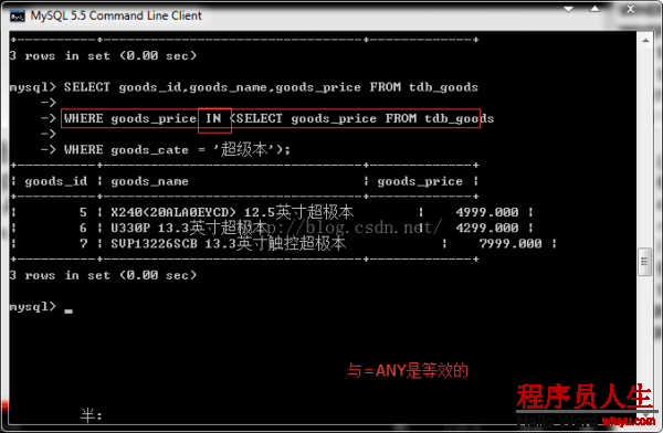 MySQL学习15:子查询(二)