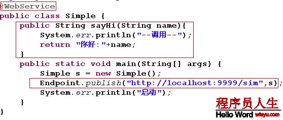 WebService之CXF框架