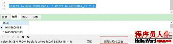 再谈SQL优化:组合索引