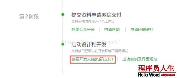 [置顶]        微信:微信扫码支付、调用统一下单接口、网站支付 + springmvc