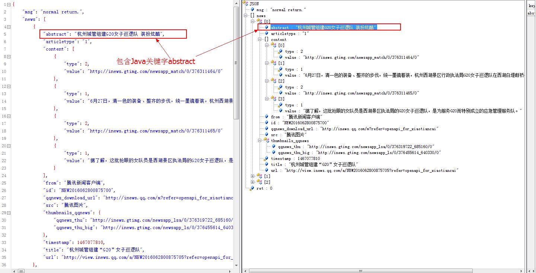 [置顶]        我的Android进阶之旅------>解决Jackson、Gson解析Json数据时,Json数据中的Key为Java关键字时解析为null的问题