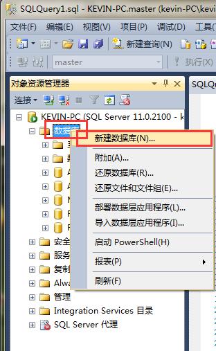 sql server 2012版 学习笔记(基础版)