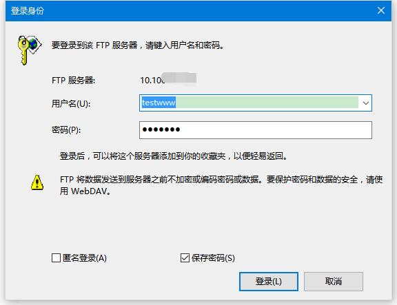 Linux平台下快速搭建FTP服务器
