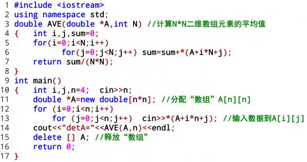 计算N*N二维数组的元素平均值