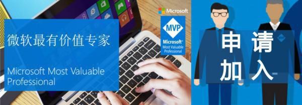 2017年1月微软MVP申请开始了!
