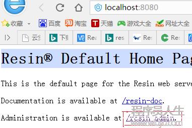 高性能web服务器(热死你)Resin Linux的安装、配置、部署,性能远超Nginx支持Java、PHP等
