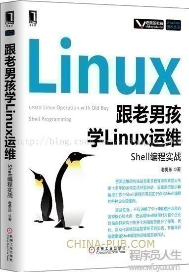 《跟老男孩学Linux运维:Shell编程实战》--互动出版网