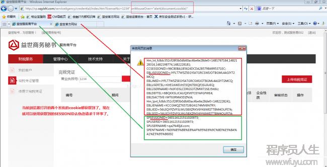 几个实际工作中测出来的web安全漏洞