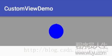 Android 从0开始自定义控件之 自定义 View 基础实例(十)