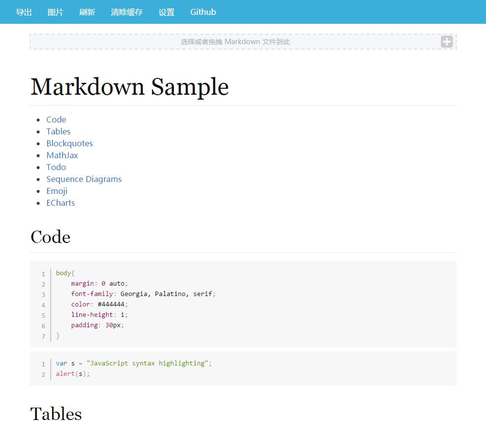 【应用】Markdown 在线阅读器