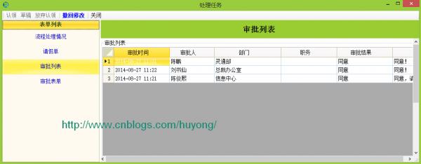 net快速信息化系统开发框架